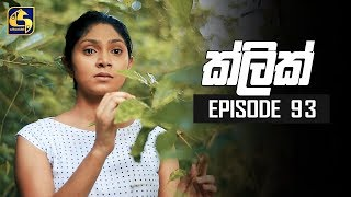 "Click Episode 93 || ""ක්ලික් ""  