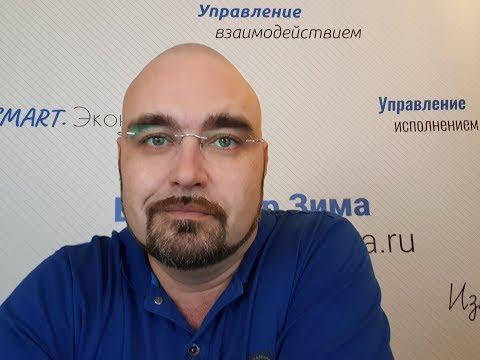 Владимир Зима. Управление исполнением: Основы мотивации