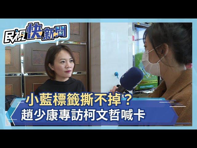 小藍標籤撕不掉?趙少康專訪柯文哲喊卡-民視新聞