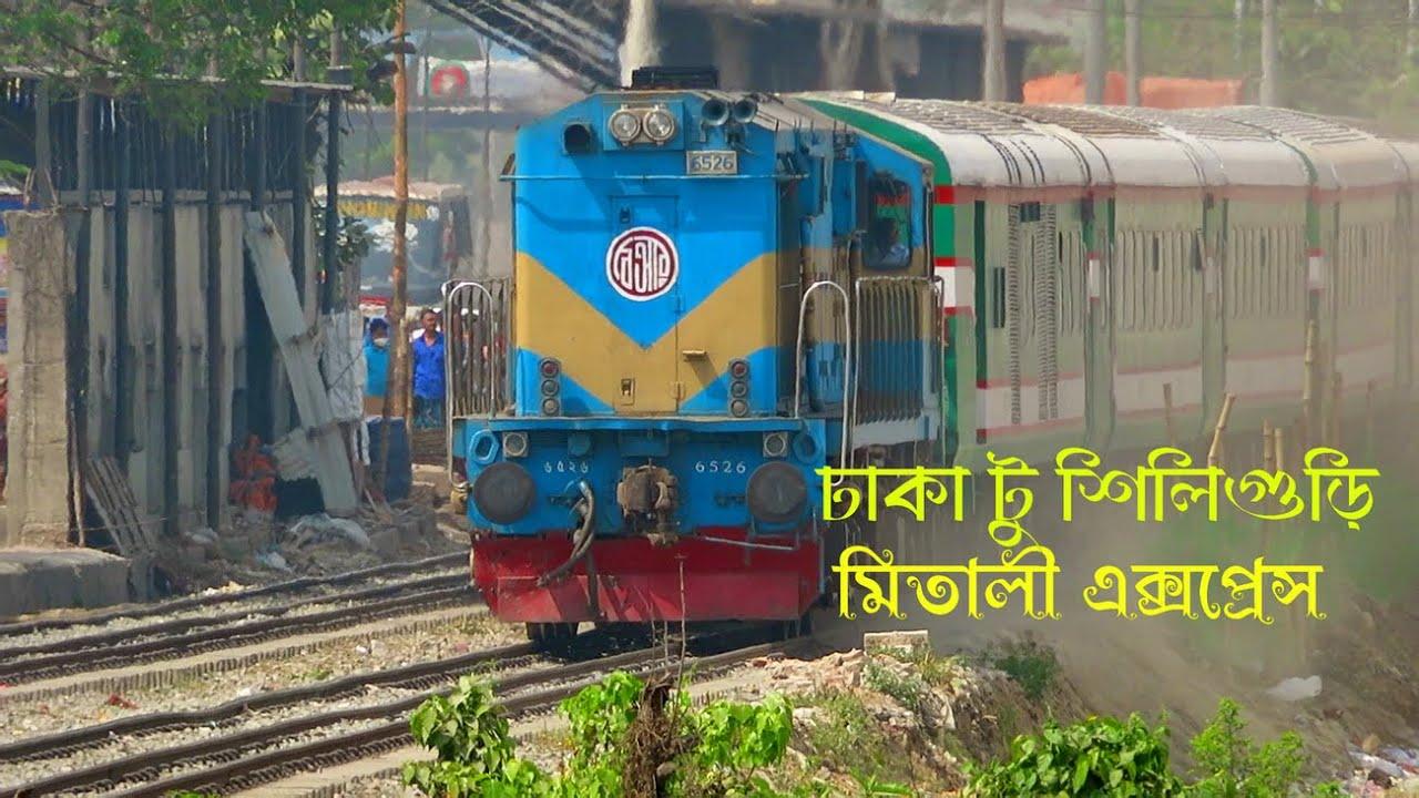 ঢাকা শিলিগুড়ি ট্রেন সার্ভিস মিতালী এক্সপ্রেস || MitaLi express Train Trail Run