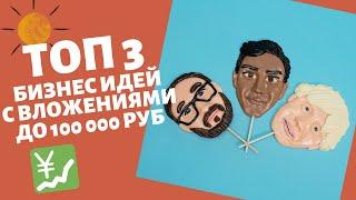 ТОП 3 бизнес идеи до 100 000 рублей на 2020 год