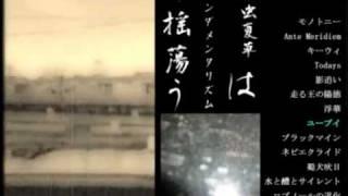 rokugatsu『冬虫夏草はファンダメンタリズムに揺蕩う』クロスフェード