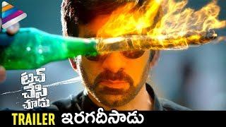 Touch Chesi Chudu Trailer | Ravi Teja | Raashi Khanna | Seerat Kapoor | #TCC | Telugu Filmnagar