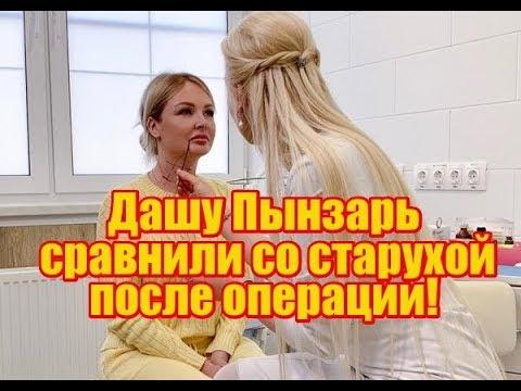 Дом2 новости. Дашу Пынзарь, после операции, сравнили с женой Гогена Солнцева
