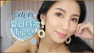 GRWM:夏日持妝Tips!♥ Nancy