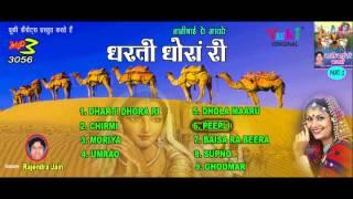 Dharti Dhora Ri | Nani Bai Ro Mayro Part-2 | by Rajendra Jain