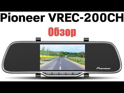 Обзор Видео Регистратора Pioneer VREC 200CH