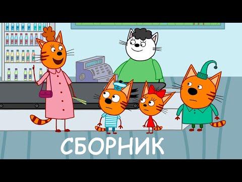 Три Кота | Сборник крутых серий | Мультфильмы для детей 2021😍