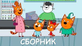 Три Кота Сборник крутых серий Мультфильмы для детей 2021