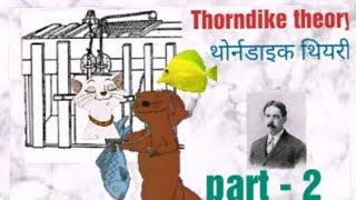 Thorndike theory/ thorndike theory of learning/ trial and error theory/ b.ed