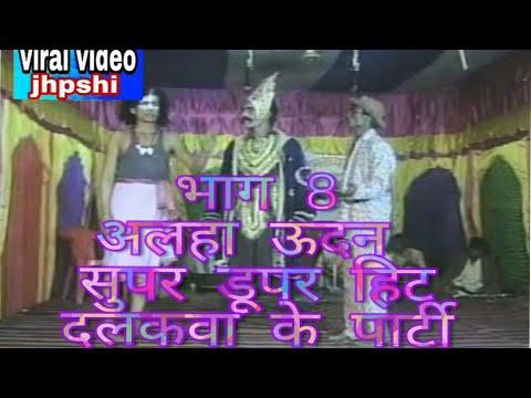 अलहा उदन के नाच भाग 8 दलकवा सितामढी बिहार alha udal bhojpuri maithili nach program Bihar