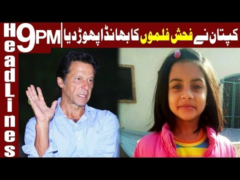 Child pornography network' linked to Zainab's rape - Headlines & Bulletin 9 PM - 23 January 2018