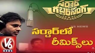 Pawan Kalyan Gabbar Singh Title Song To Remix For Sardaar | Tollywood Gossips | V6 News