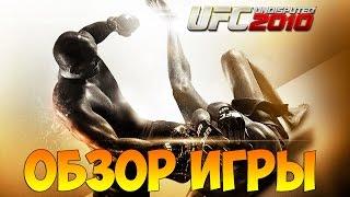 оБЗОР игры UFC undisputed 2010 на psp эмуль