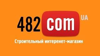 Интернет-магазин стройматериалов www.482.com.ua(, 2014-08-12T08:07:28.000Z)