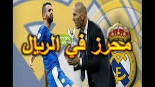 جماهير الريال تهتف ضد محرز !! شاهد السبب mahrez riyal