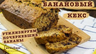 Банановый кекс - рецепт пошаговый от menu5min