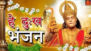 Bhakti bhajan sagar presents .. free subscribe : https://goo.gl/nougu7 hey dukh bhanjan ( है दुःख भंजन ) // morning hanuman 2018 4k video b...