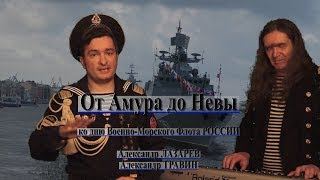 Ко дню Военно Морского Флота РОССИИ. От Амура до Невы. арТзаЛ