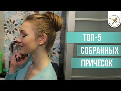 ТОП-5 собранных причесок