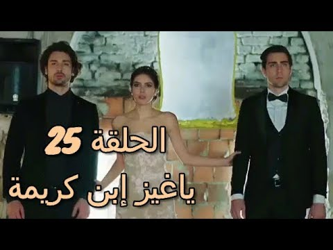 مسلسل فضيلة و بناتها الحلقة 25ياغيز إبن كريمة