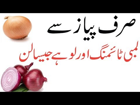 Health Benefits of Onion For Men | Pyaz Se Mardana Kamzori Ka Ilaj | Pyaz Ke Faide