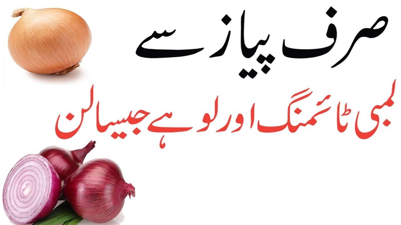 Repeat Health Benefits of Onion For Men | Pyaz Se Mardana Kamzori Ka