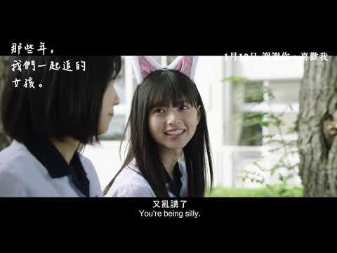 那些年, 我們一起追的女孩 日本版 (You Are the Apple of My Eye)電影預告