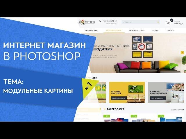 Как сделать интернет магазин  Уроки для настоящих веб дизайнеров  Урок 1