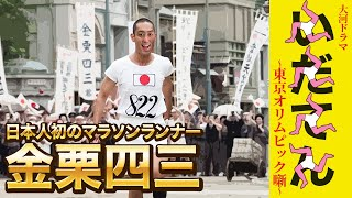 『いだてん①』日本人初のマラソンランナー金栗四三とオリンピックの歴史!!