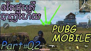 ជិៈឡានដេញបុកគេ PART #02 / PUBG MOBILE /  Mr PS Game
