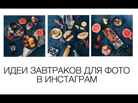 3 ИДЕИ ЗАВТРАКОВ ДЛЯ ФОТО В ИНСТАГРАМ - YouTube