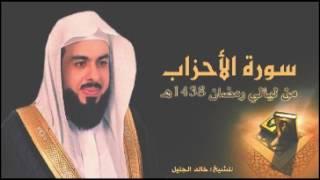 سورة الأحزاب للشيخ خالد الجليل من ليالي رمضان 1438 من أروع التلاوات