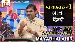 Latest Gujarati Joke's by  Mayabhai Ahir 2017   માયાભાઇ ની બાવા  हिन्दी