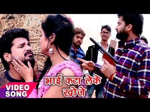 2017 का सबसे हिट गाना - Ritesh Pandey - भाई हमार कटा लेके खोजे - Superhit Bhojpuri Hit Songs