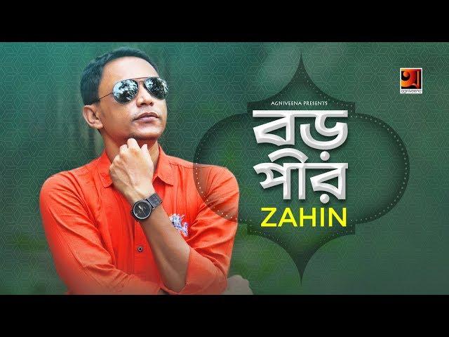 Boro Pir | Zahin | Eid Bangla Song 2019 | Official Lyrical Video | ☢ EXCLUSIVE ☢