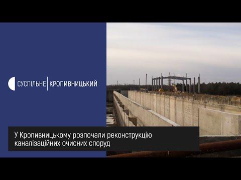 UA: Кропивницький: У Кропивницькому розпочали реконструкцію каналізаційних очисних споруд