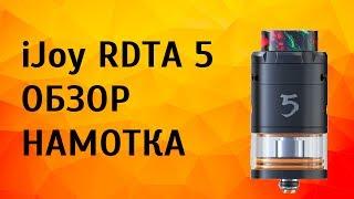 iJoy RDTA 5 обзор, намотка  Вкусный RDTA