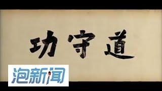"""14/11: 马云电影《功守道》完美诠释""""有钱就是任性"""""""