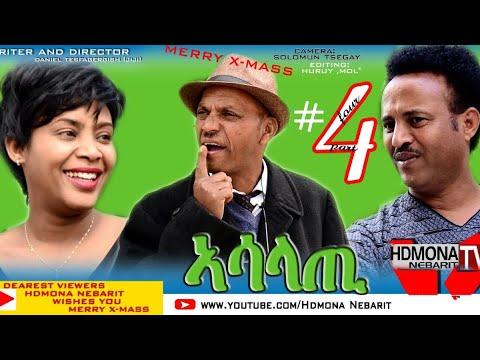 HDMONA - Part 4 - ኣሳላጢ ብ ዳኒአል ተስፋገርግሽ (ጂጂ) Asalati by Daniel JIJI  New Eritrean Comedy Movie 2019