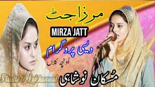 Mirza Jatt By Muskan Noshahi Folk Music Desi Program