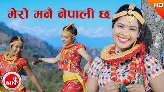 New Nepali National Song | Mero Manai Nepali Chha - Binita Lamichhane