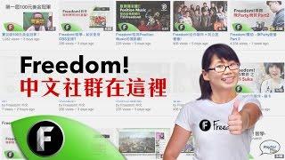 Freedom! 中文 - 中文社群在這裡 :-)