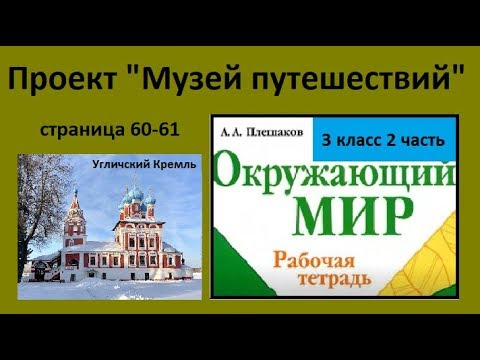 Проект Музей путешествий (Окружающий мир 3 класс Крючкова)