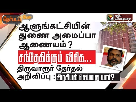 Nerpada Pesu: ஆளுங்கட்சியின் துணை அமைப்பா ஆணையம்? - சந்தேகிக்கும் விசிக… | 01/01/2019 #Tiruvarur