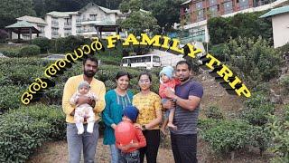 ഒരു അഡാർ family trip// munnar chinnakannal /travel vlog