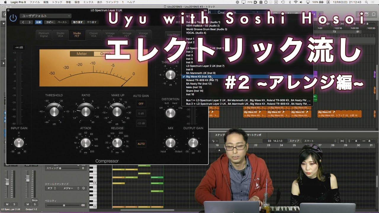 【新譜制作】#2 〜アレンジ編〜【Uyu × エレクトリック流し】