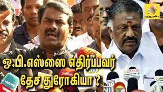 Seeman questions OPS on Jallikattu Protest and Violences