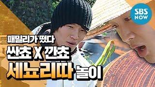 레전드 예능  패밀리가 떴다  차태현 Cha Tae-hyun  X 김종국 Kim Jong Kook  세뇨리따 놀이 / 'family Ou