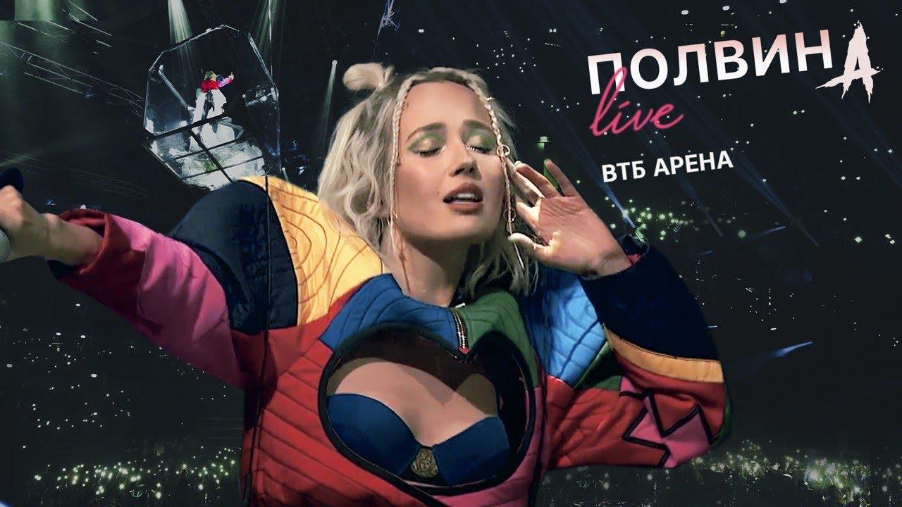 Клава Кока - Половина LIVE (шоу ВТБ Арена)
